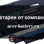 Об аккумуляторах для ноутбуков Acer от компании acer-battery.ru
