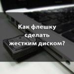Как сделать флешку жестким диском?