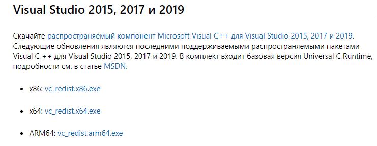 Как исправить msvcr110 - если запуск программы невозможен