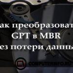 Преобразовать GPT в MBR без потери данных с помощью Paragon Hard Disk Manager