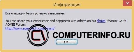 kak-preobrazovat-gpt-v-mbr-bez-poteri-dannyh-7