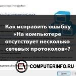 Как исправить ошибку: «На компьютере отсутствуют один или несколько сетевых протоколов»?