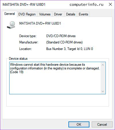 Windows не видит CD ROM на компьютере / ноутбуке