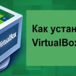 Как установить VirtualBox?
