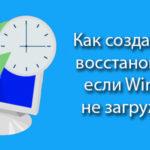 Как сделать восстановление системы, если Windows не загружается?