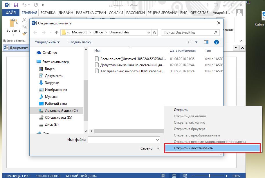 kak-vosstanovit-nesohranennyj-dokument-word-2