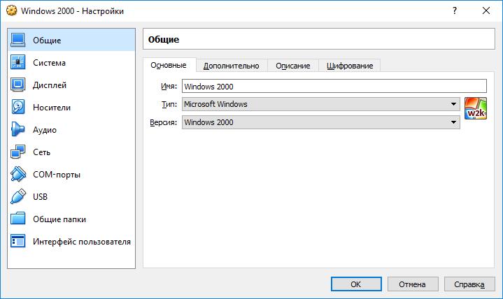 nastroyka_virtualbox-6