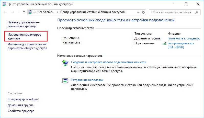 noutbuk-ne-podklyuchaetsya-k-wi-fi-2