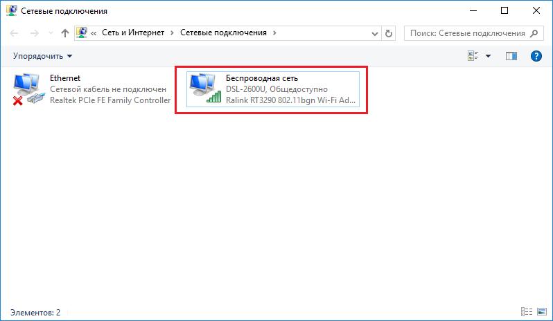 noutbuk-ne-podklyuchaetsya-k-wi-fi-3