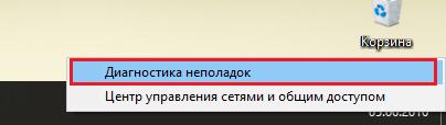 noutbuk-ne-podklyuchaetsya-k-wi-fi-4