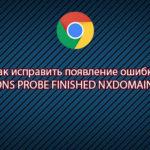 Как исправить появление ошибки DNS PROBE FINISHED NXDOMAIN?