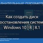 Создать диск восстановления системы windows 10 | 8 | 8.1