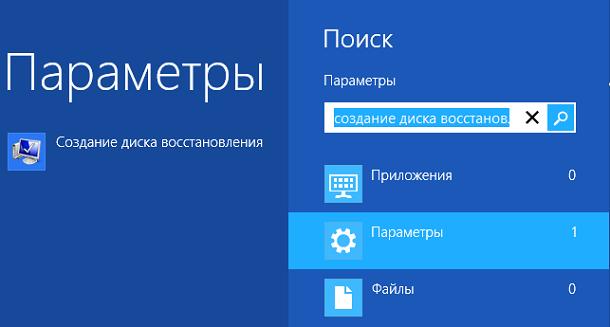 sozdat-disk-vosstanovleniya-sistemy-1