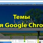 10 лучших тем для Google Chrome