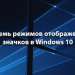Восемь режимов отображения ярлыков на Windows 10