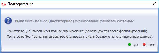 vosstanovlenie-fajlov-i-papok-r-saver-3