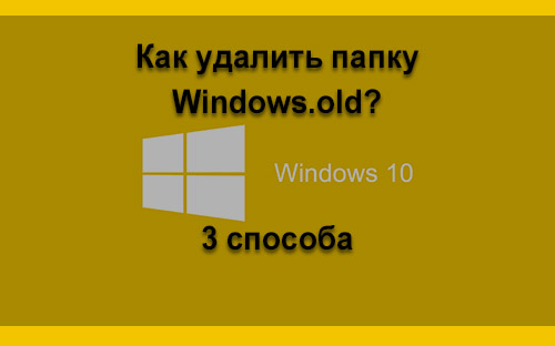 windows-old