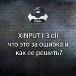 XINPUT1 3 dll что это за ошибка и как ее решить?