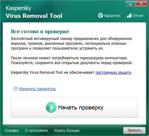 Kaspersky-Virus-Removal-Tool-1