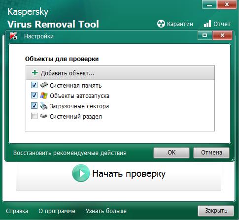 Kaspersky-Virus-Removal-Tool-2