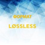 Что же такое Lossless формат? [музыка в высоком качестве]