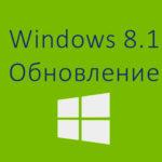 Как обновить Windows 8 до Windows 8.1?