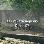 Как узнать версию DirectX на любой версии Windows?