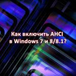 Как включить AHCI в Windows 7 и 8/8.1?