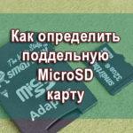 Определяем поддельную MicroSD карточку