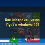 Настроить меню Пуск в Windows 10, как?