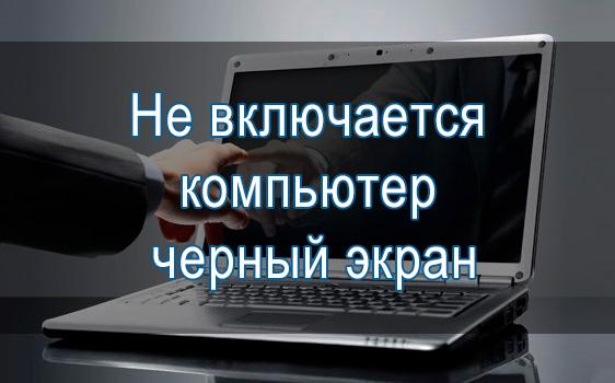 ne-vklyuchaetsya-kompyuter-chernyj-ekran