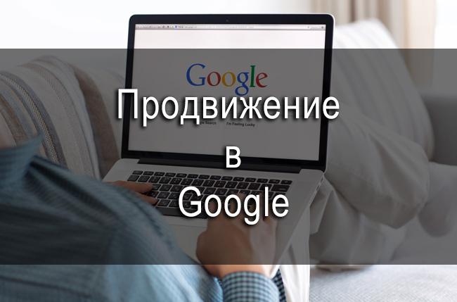 Продвижение гугл форум сайт компании южкузбассуголь