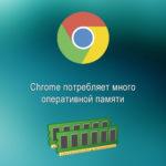 Расширение Tabs Limiter ограничит потребление оперативной памяти Chrome