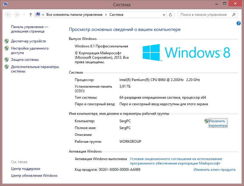 svojstva-sistemy-Windows-8