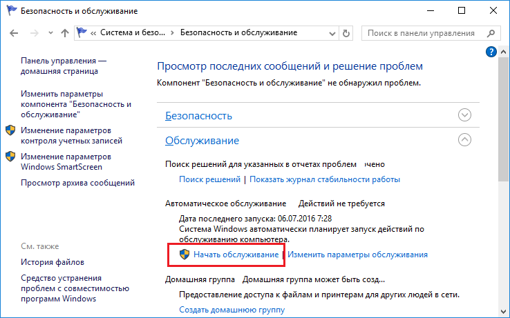 windows-10-ne-otkryvaetsya-menyu-pusk-3