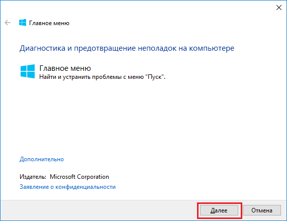 windows-10-ne-otkryvaetsya-menyu-pusk-5