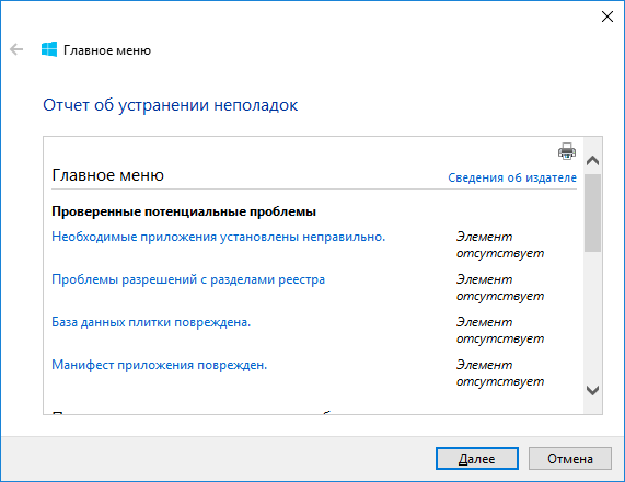 windows-10-ne-otkryvaetsya-menyu-pusk-7