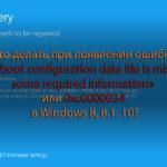 Что делать при появлении ошибки «The boot configuration data file is missing some required information» или 0xc0000034 в Windows 8, 8.1, 10?