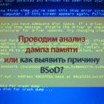 Проводим анализ дампа памяти или как выявить причину BSoD?