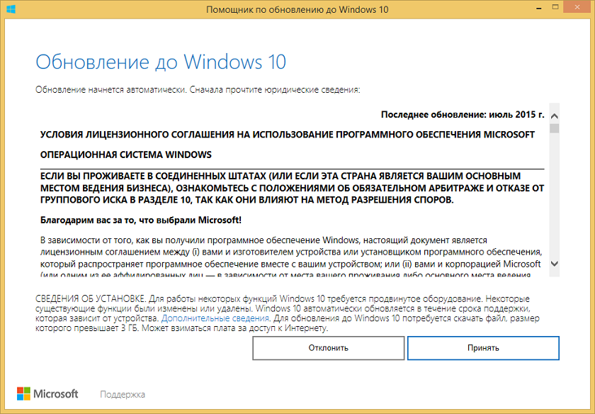 kak-obnovitsya-do-windows-10-legalno