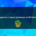 Как удалить старые драйвера на Windows 10