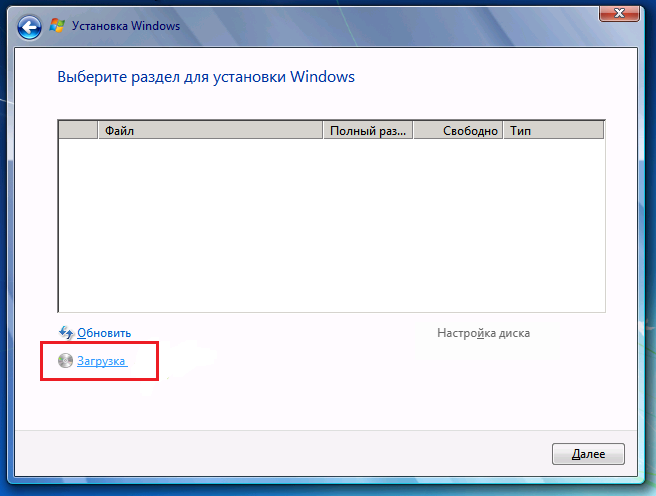 pri-ustanovke-windows-ne-vidit-zhestkij-disk