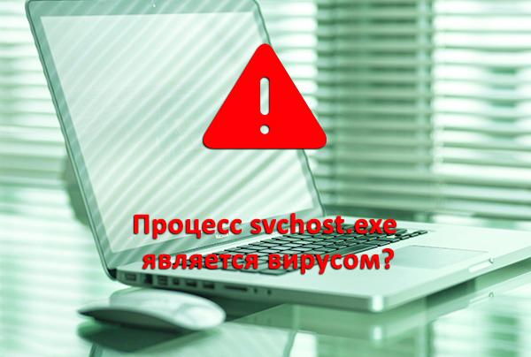 protsess-svchost-exe-yavlyaetsya-virusom
