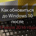 Как обновиться до Windows 10 после 29 июля 2016 года?
