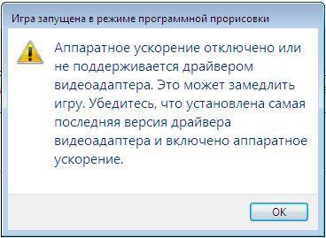 apparatnoe-uskorenie-otklyucheno-ili-ne-podderzhivaetsya-drajverom