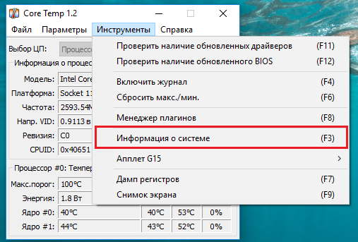 core-temp-3