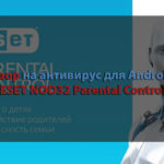 Обзор на антивирус для Android — ESET NOD32 Parental Control