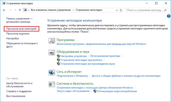 kak-opredelit-sinij-ekran-bsod-windows-10-1