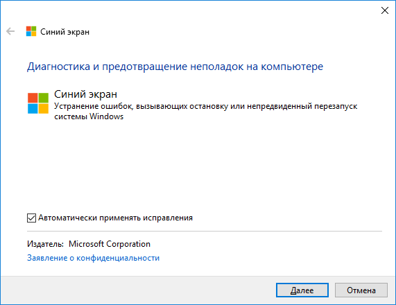 kak-opredelit-sinij-ekran-bsod-windows-10-5