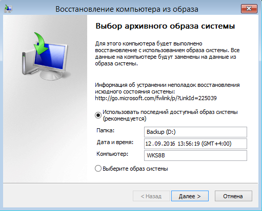 kak-sdelat-rezervnuyu-kopiyu-windows-7
